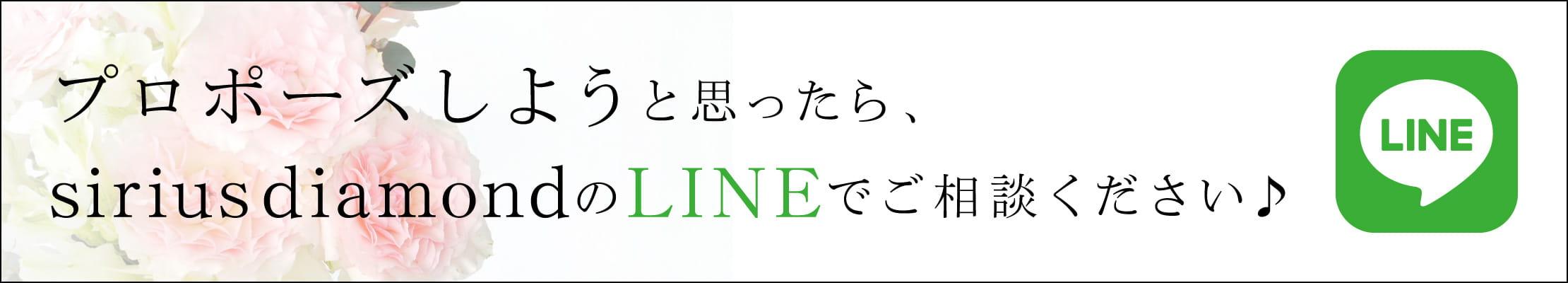 株式会社新和商会が運営するSirius DiamondのLINE公式アカウントへ