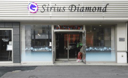 Sirius Diamond 外観