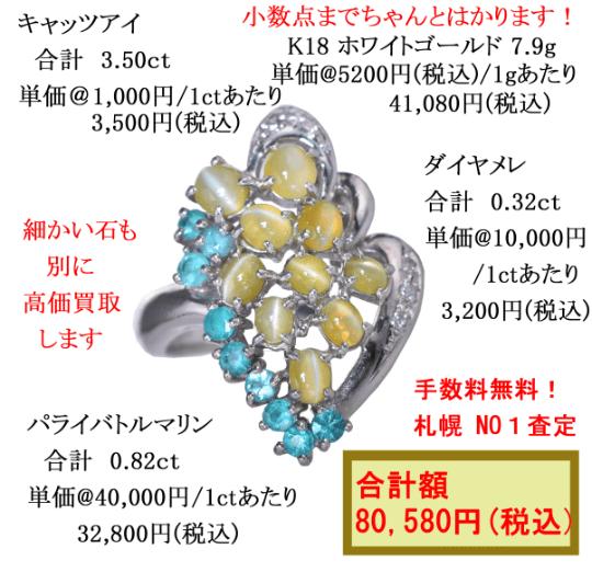 Sirius Diamondの買取計算方法例