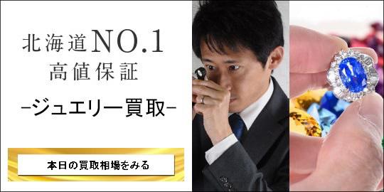 北海道No.1 高値保証 ジュエリー買取
